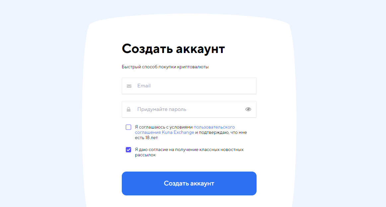 куна регистрация