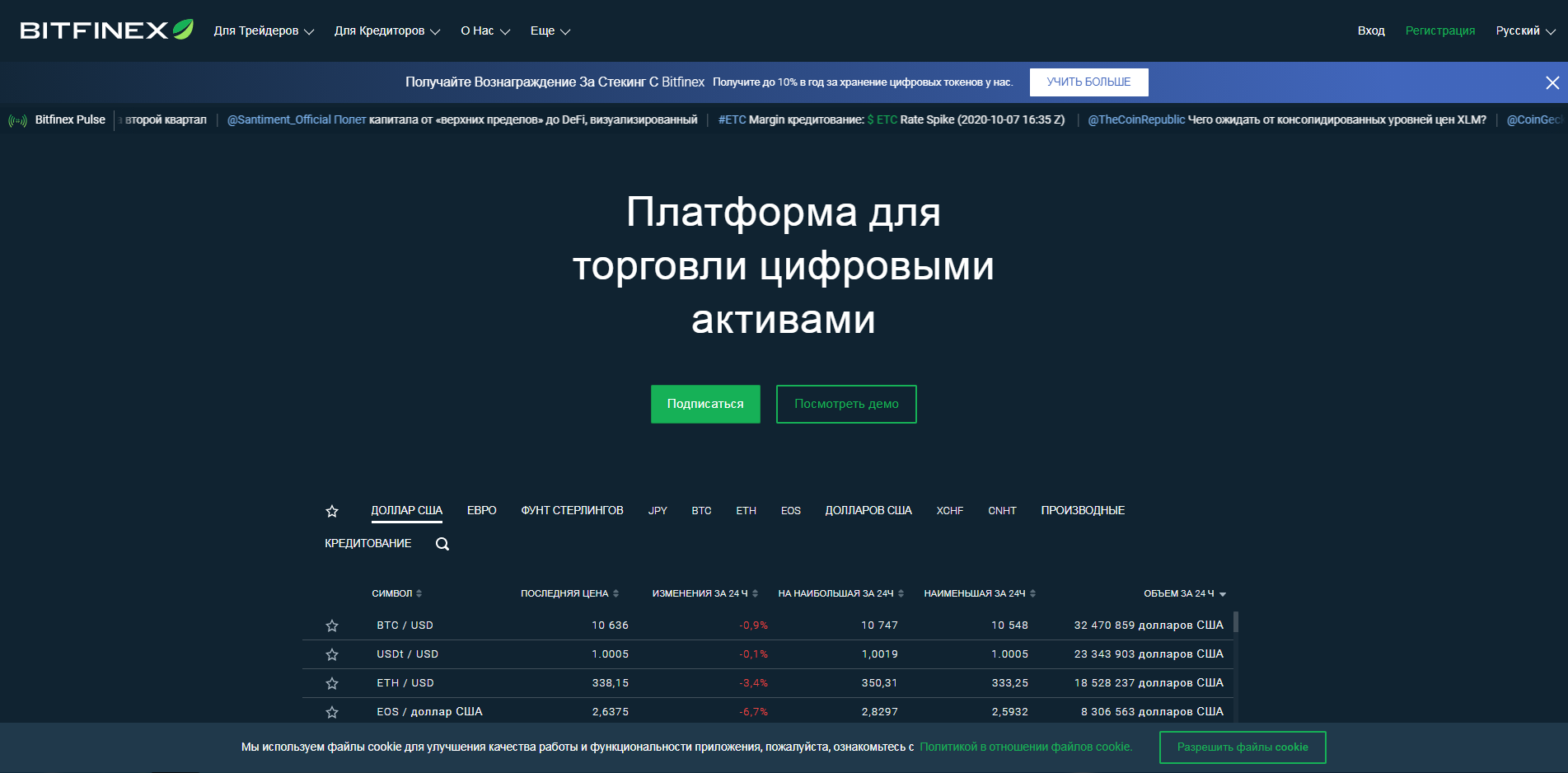 BitFinex.com