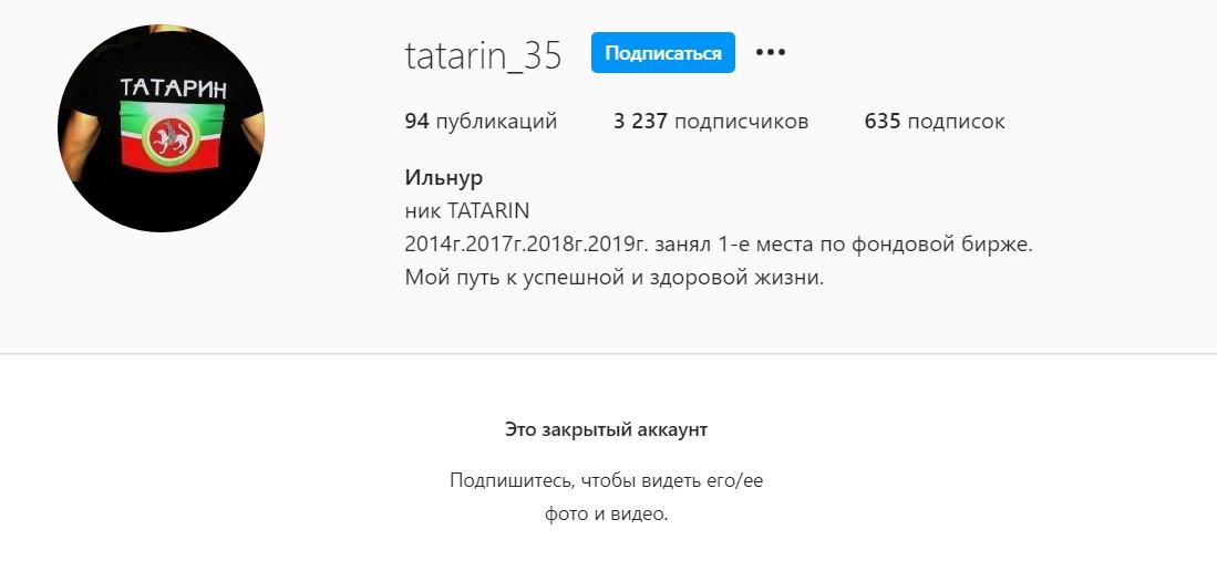 Инстаграмм Ильнура Мухаметзянова