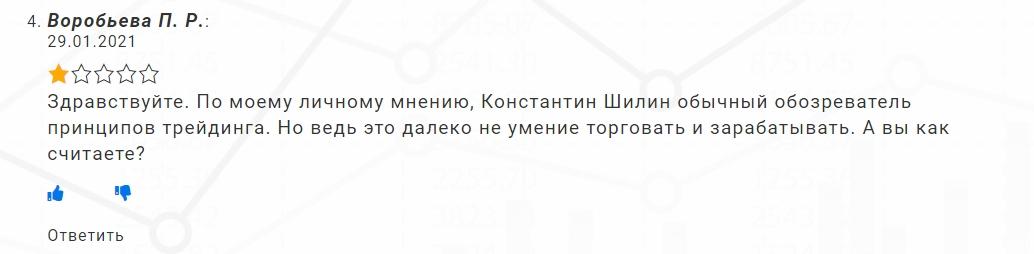 Константин Шилин отзывы