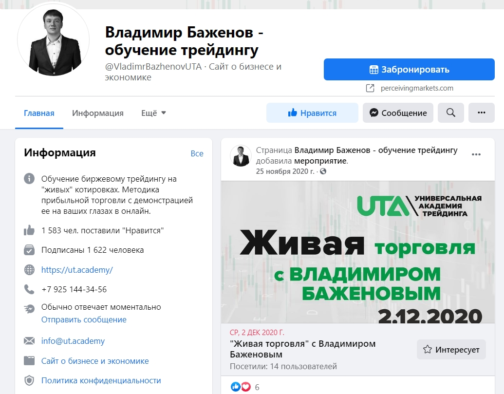 Личная страничка на Фейсбуке Владимира Баженова