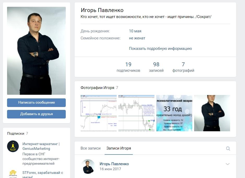 Личная страничка в ВК Игоря Павленко