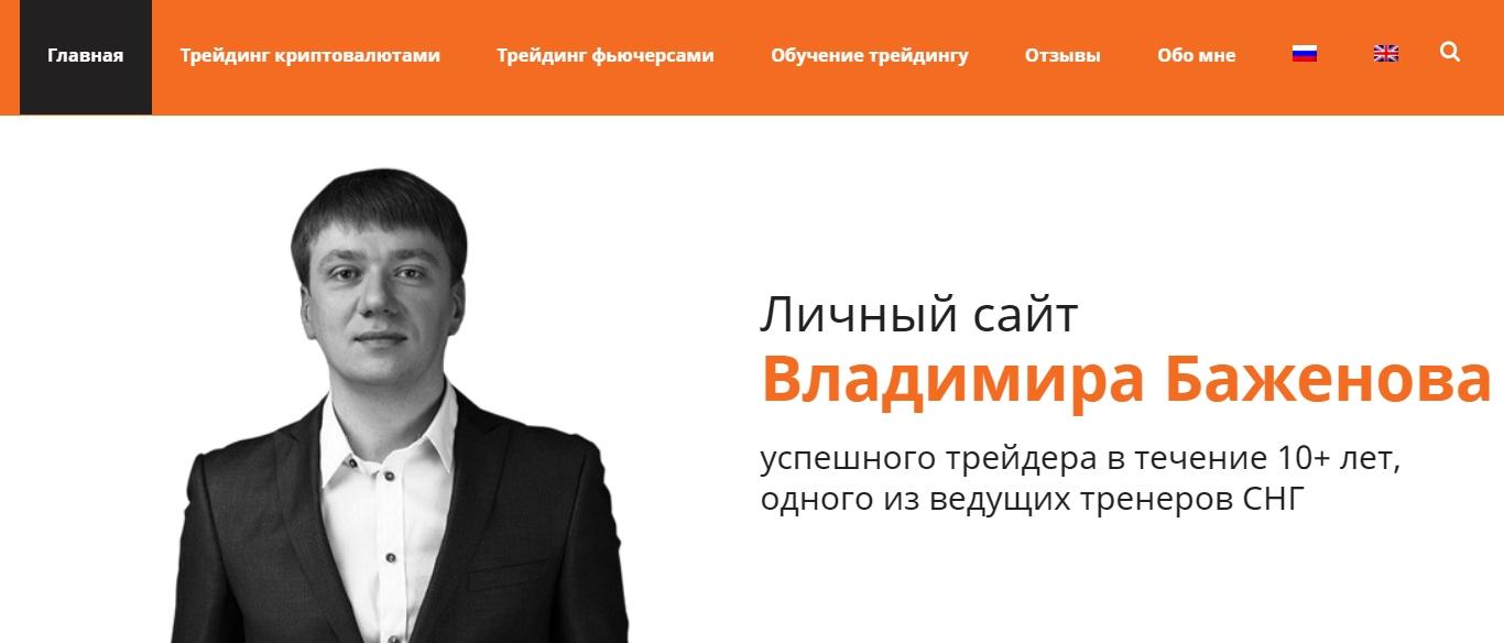 Личный сайт Владимира Баженова