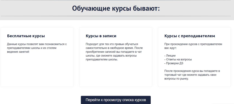 Обучающие курсы Сергея Леготкина