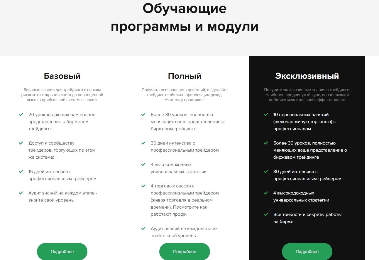 Обучающие программы и модули Владимира Баженова