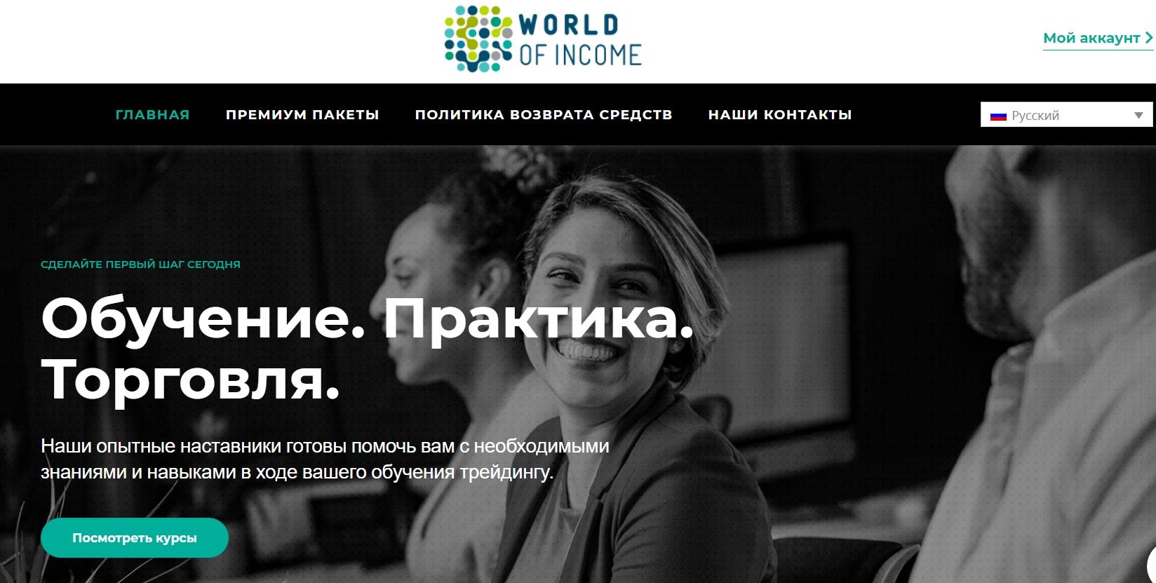 Официальный сайт Worldofincome.net
