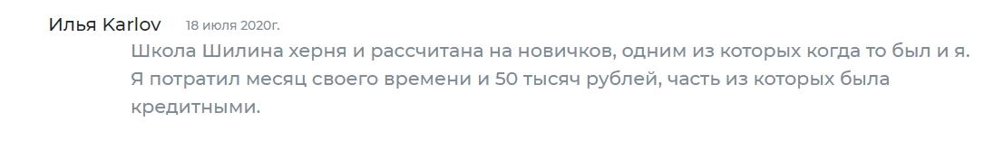 Отзывы о трейдере Константине Шилине