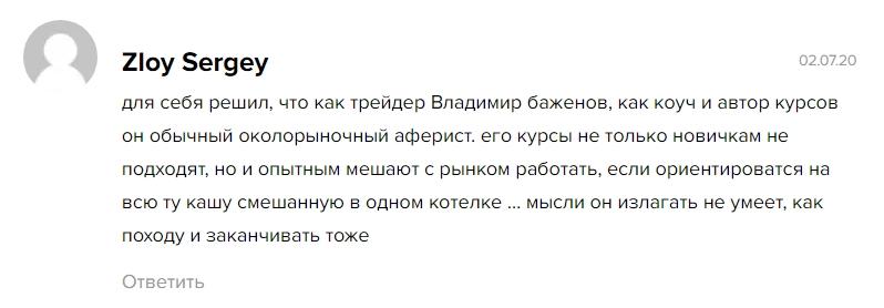 Отзывы о трейдере Владимире Баженове