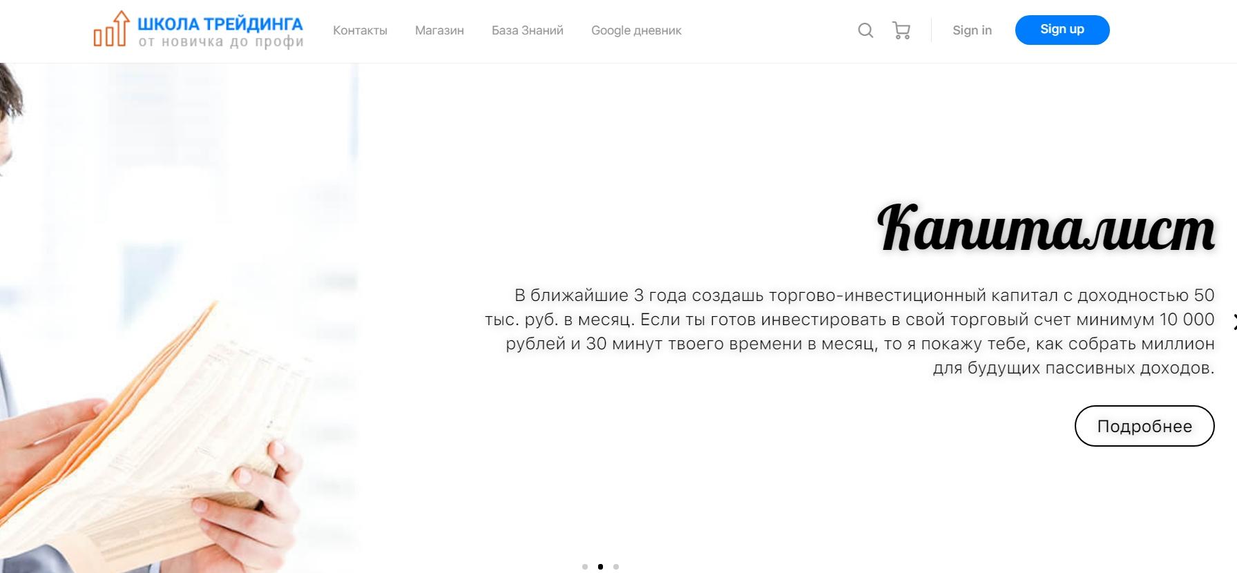 Сайт Константина Шилина