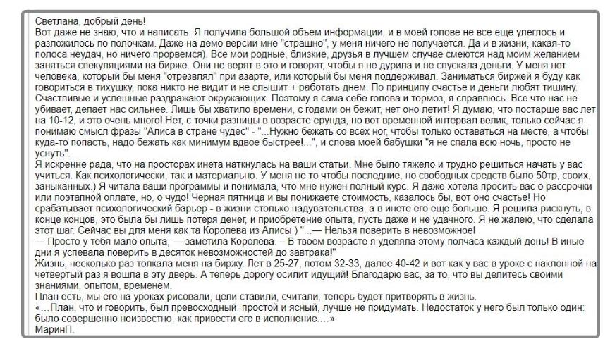 Светлана Вега отзывы