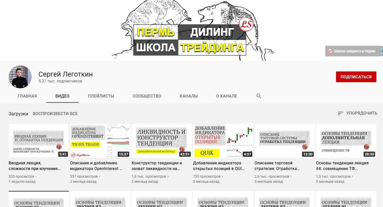 Ютуб канал Сергея Леготкина