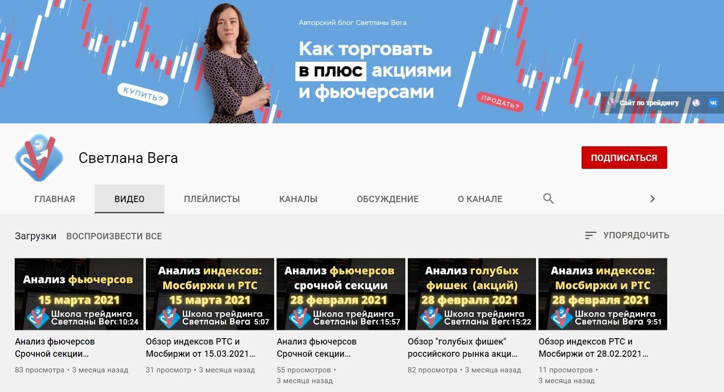 Ютуб канал Светланы Вега