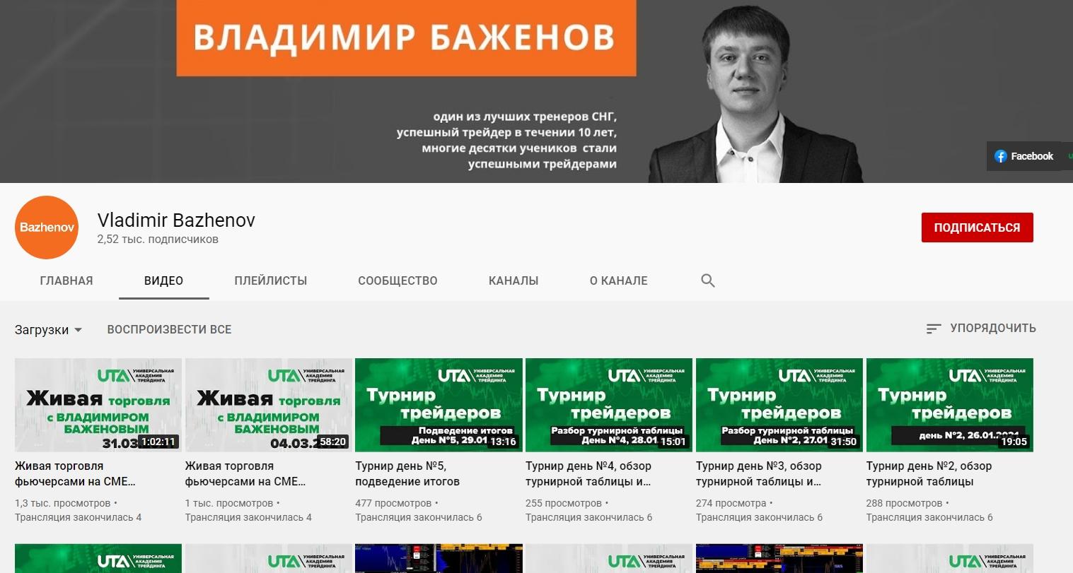 Ютуб канал Владимира Баженова