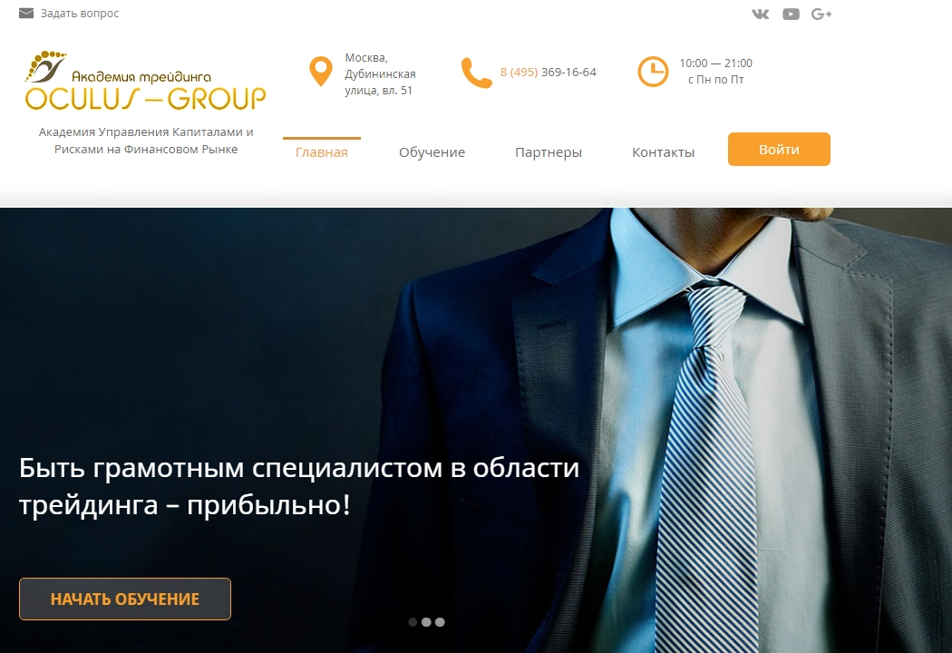 Академия трейдинга Oculus Group Максима Лушникова