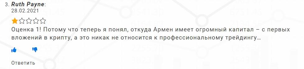 Армен Геворкян отзывы