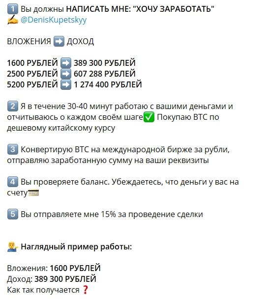 Дозод с компанией КРИПТО — КУПЕЦ
