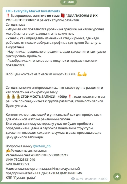 EMI Everyday Market Investments Атема Бендака