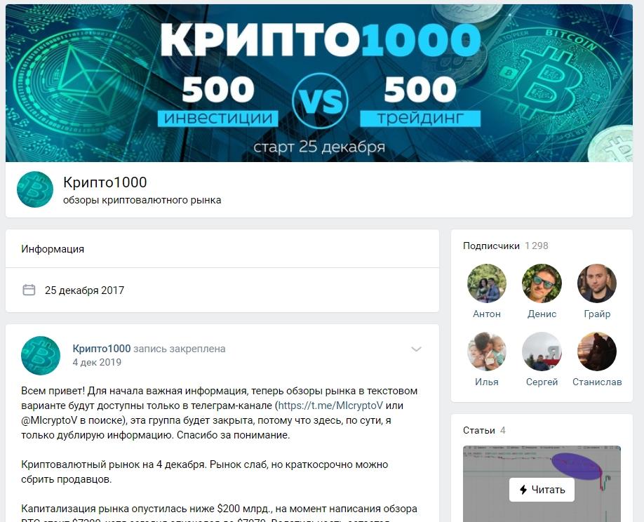Группа в ВК Ильи Мещерякова