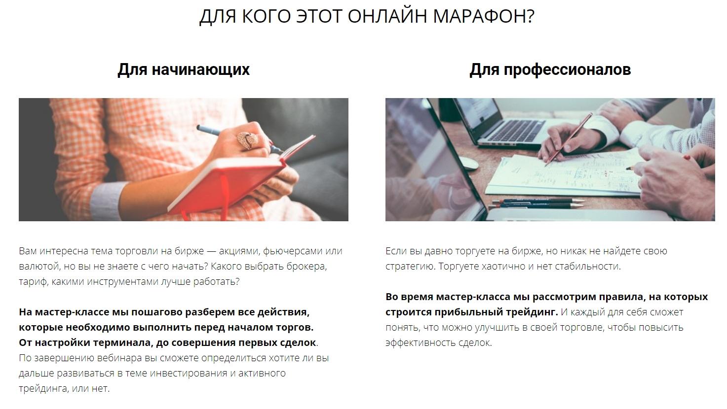 Курсы Дарьи Калининой на сайте finansistcb.ru