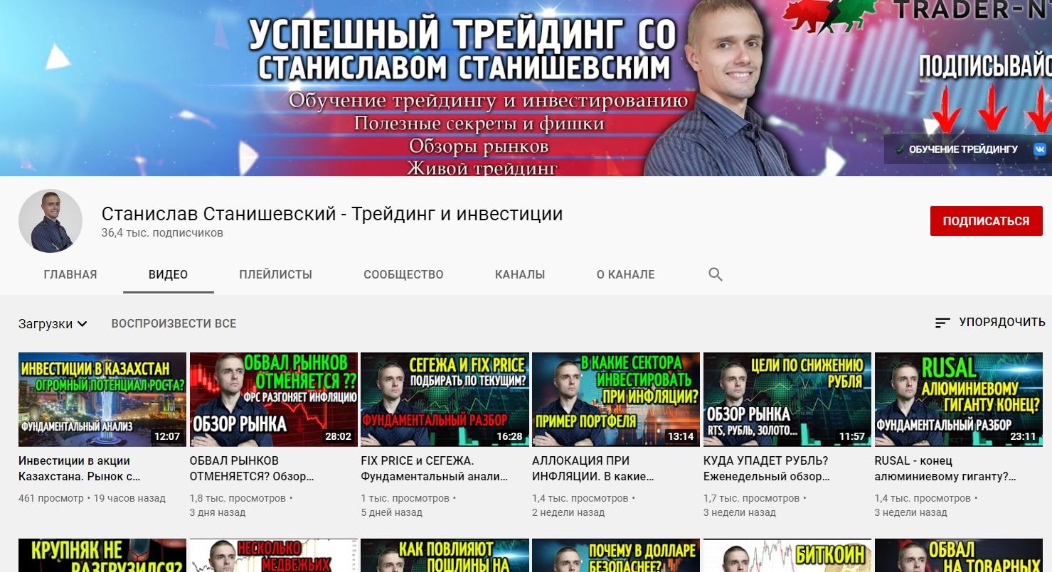 Ютуб-канал трейдера Станислава Станишевского
