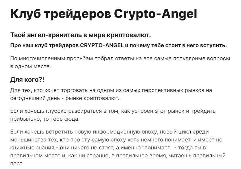Клуб трейдеров Crypto Angel