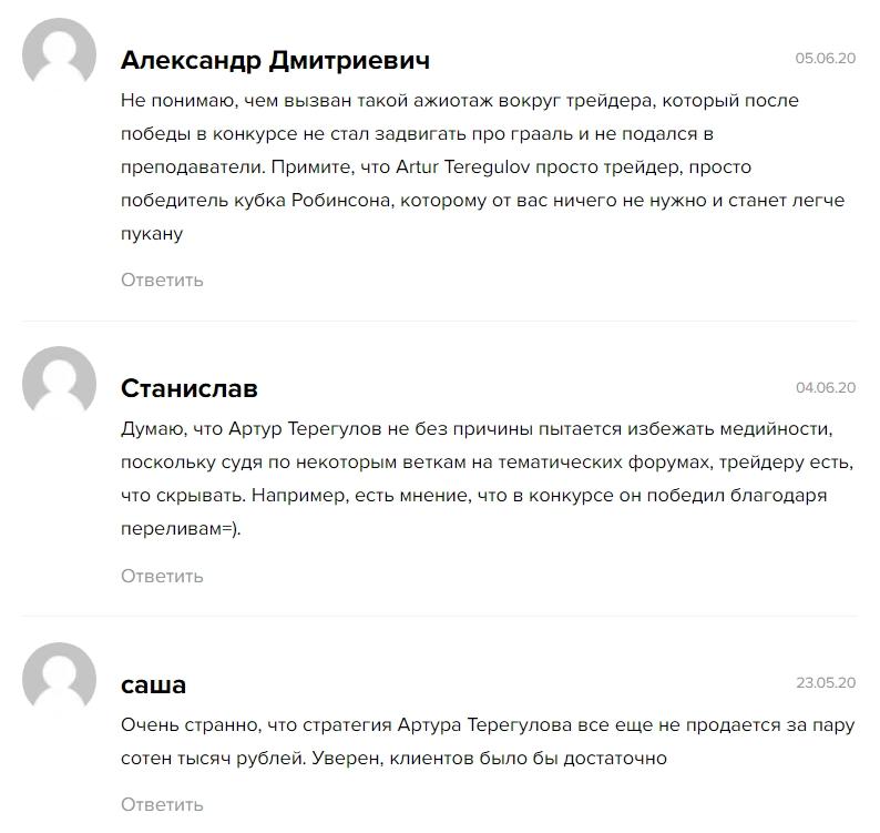 Отзывы клиентов о трейдере Артуре Терегулове