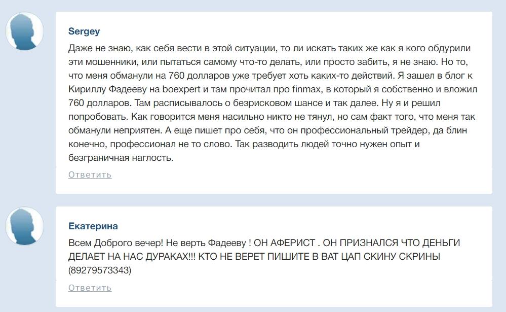 Отзывы клиентов о трейдере Кирилле Фадееве