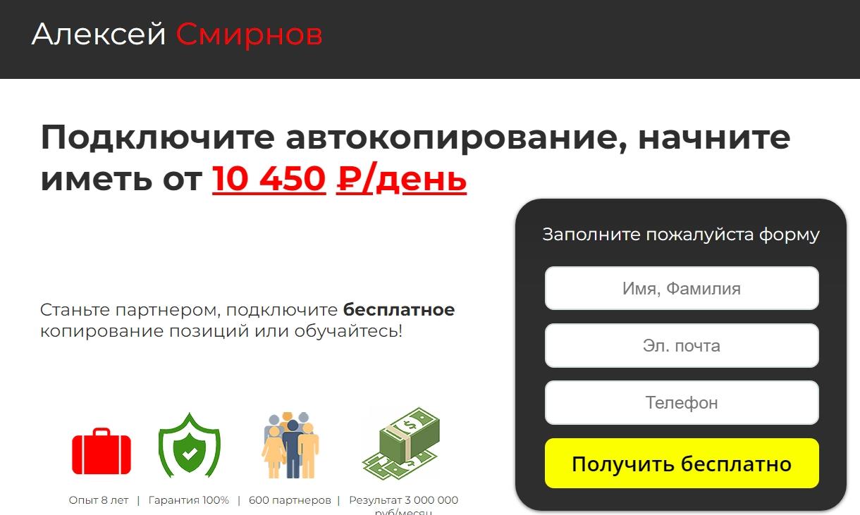 Сайт трейдера Алексея Смирнова