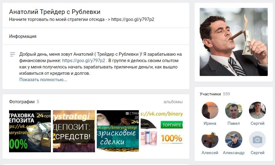 Вконтакте проекта Трейдер с Рублевки