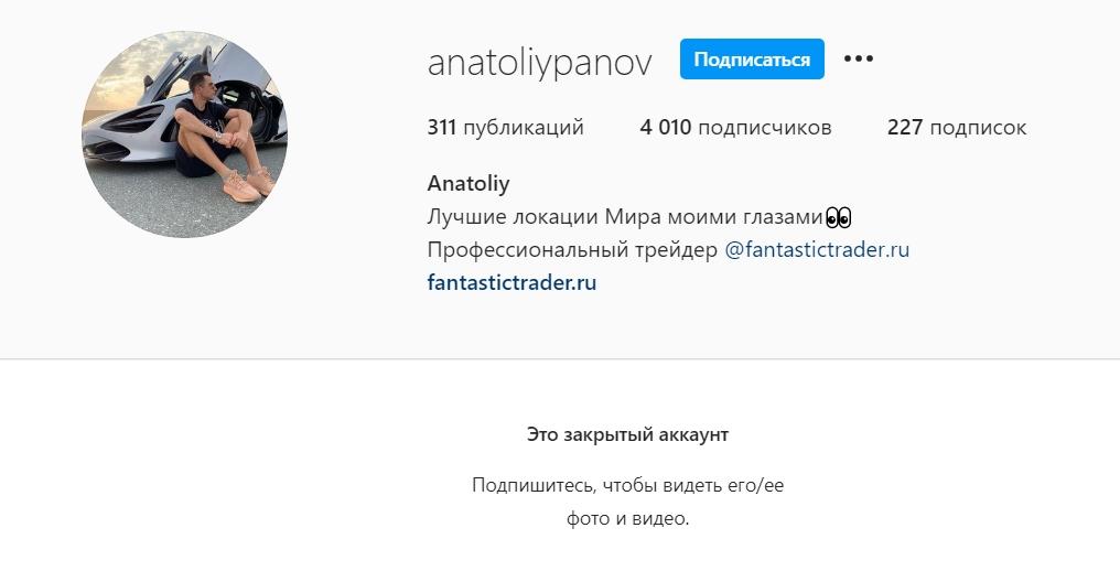 Инстаграм Анатолия Панова
