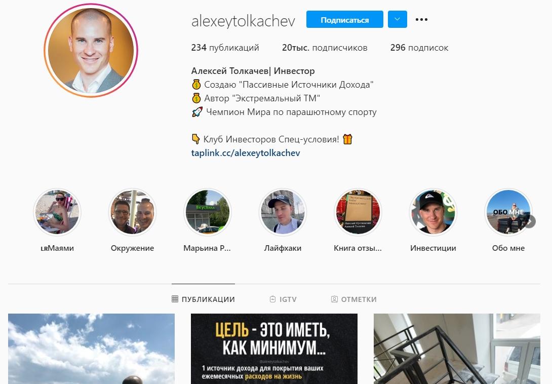 Инстаграм Алексея Толкачева