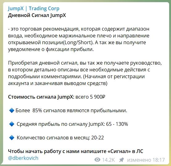 проект JumpX   Trading Corp