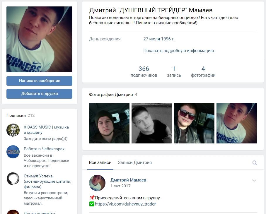 ВКонтакте Дмитрия Мамаева