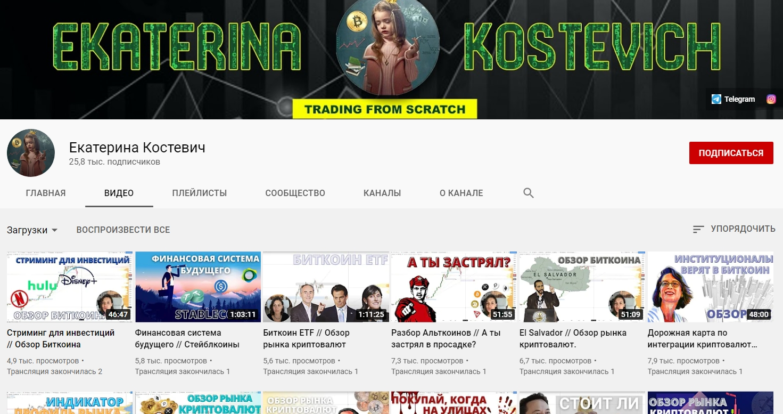 Youtube трейдера Екатерины Костевич