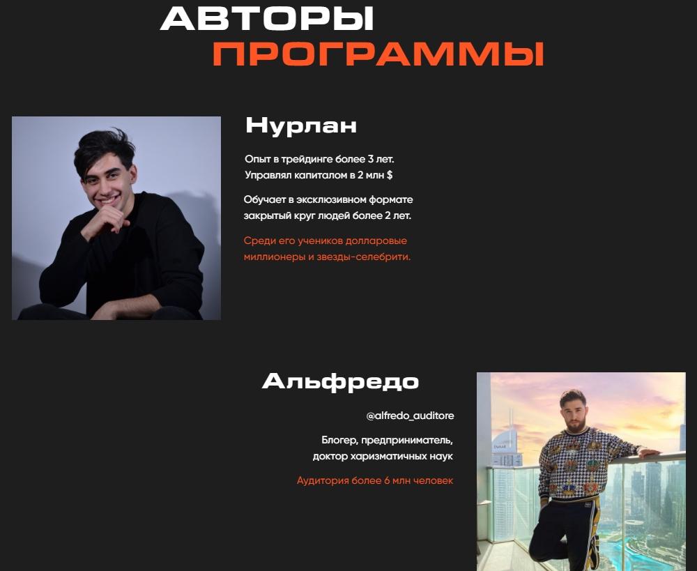 Руководители проекта «Большой куш»