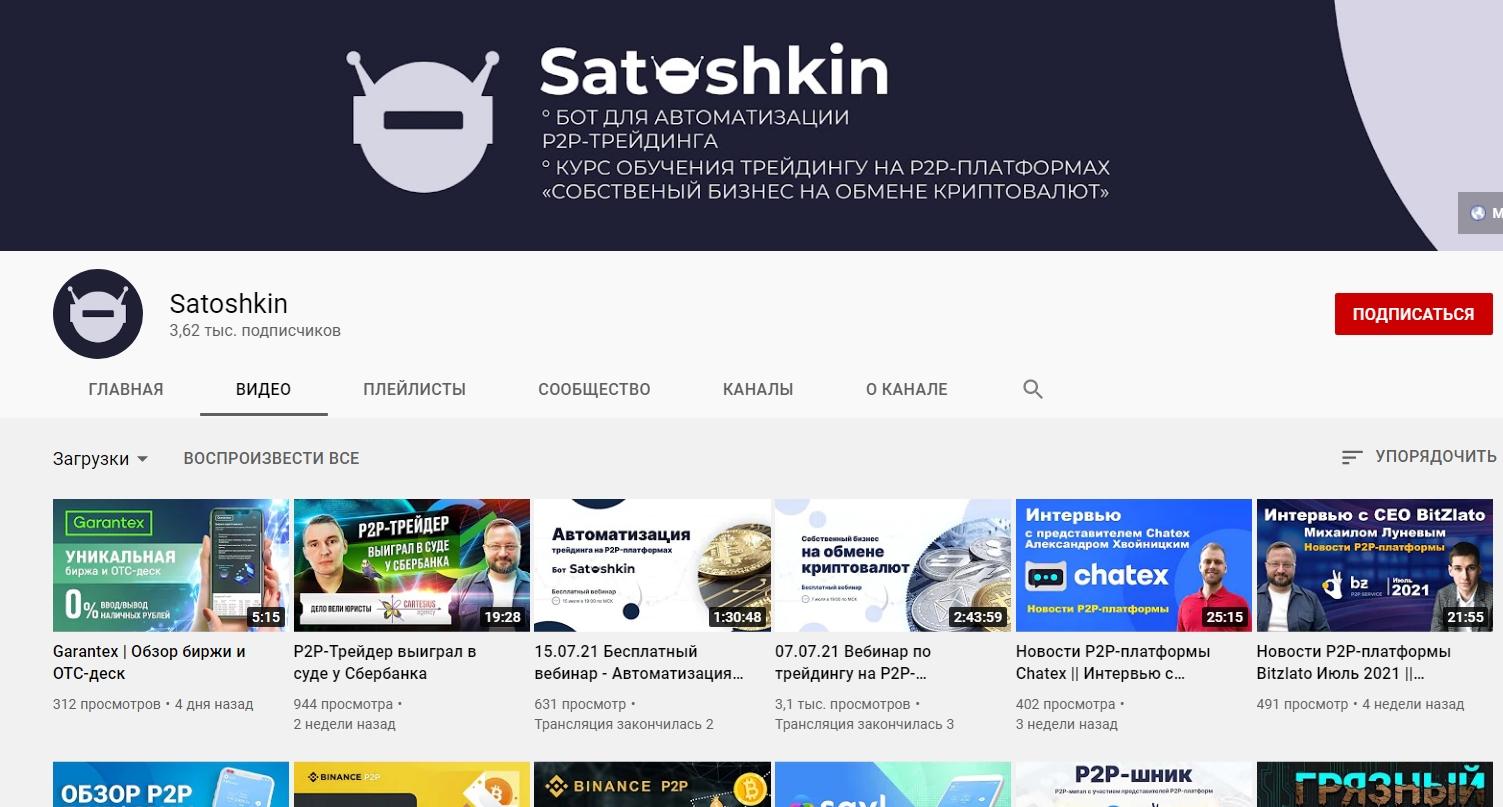 YouTube-канал проекта Satoshkin