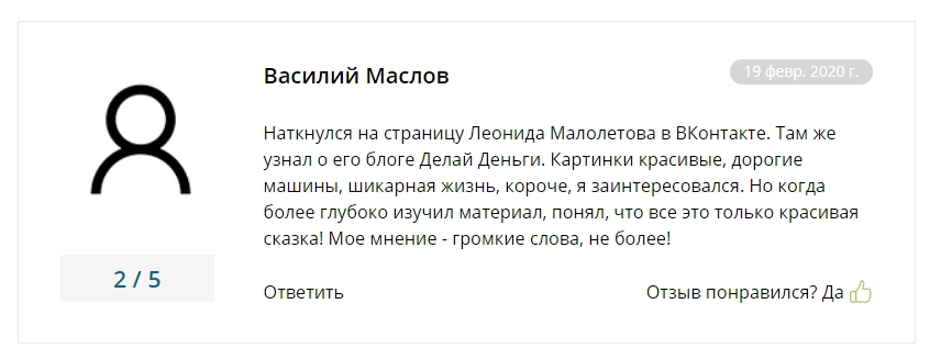 Отзывы клиентов о Леониде Малолетове
