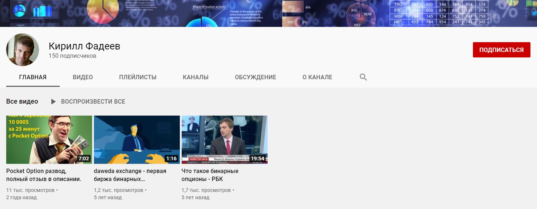 Ютуб трейдера Кирилла Фадеева