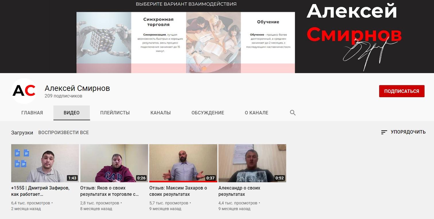 Ютуб трейдера Алексея Смирнова