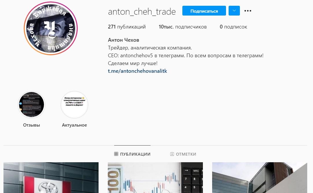 Инстаграм Антона Чехова