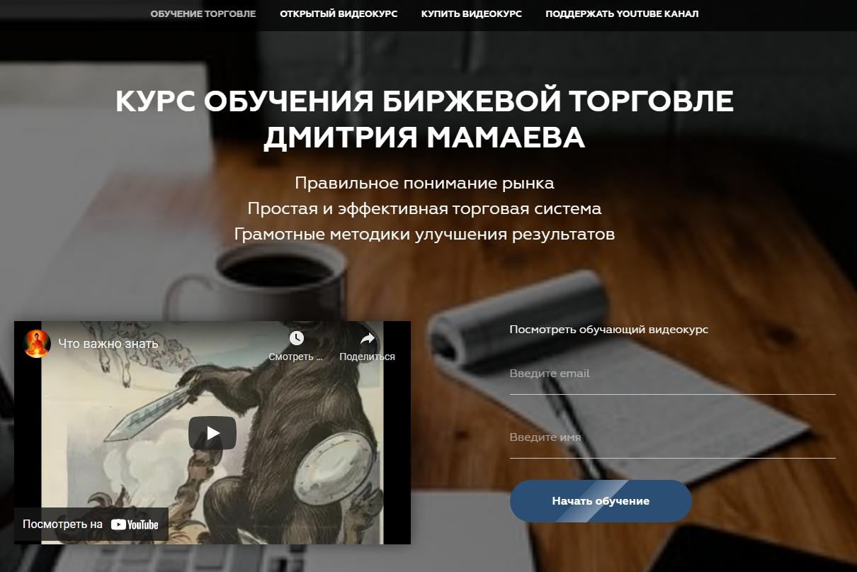 Сайт трейдера Дмитрия Мамаева