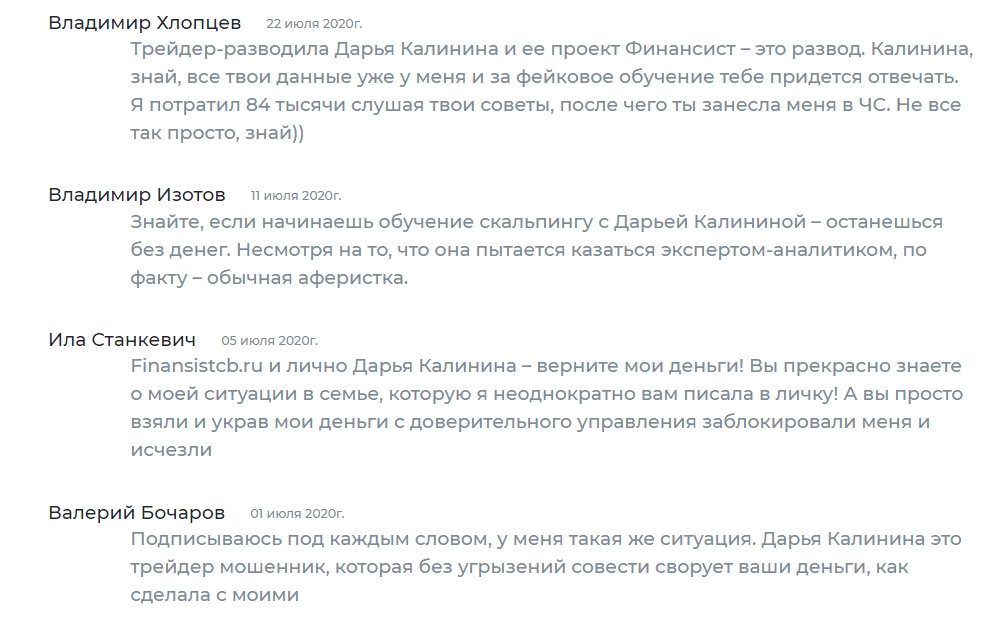 Отзывы о трейдере Дарьи Калининой