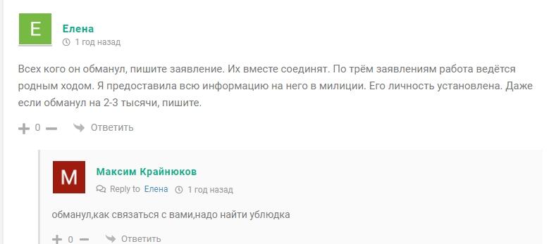 Отзывы клиентов о Романов Трейд