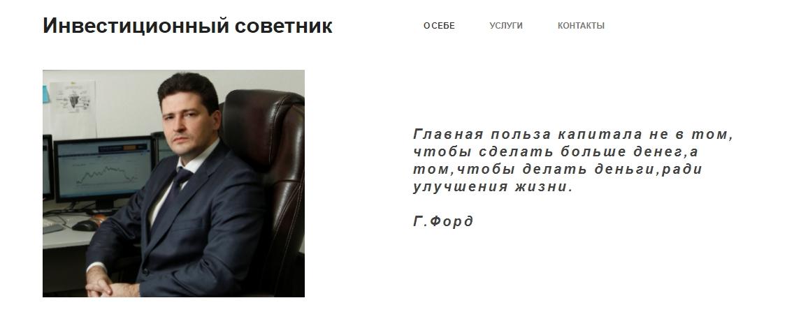Сайт трейдера Артура Терегулова