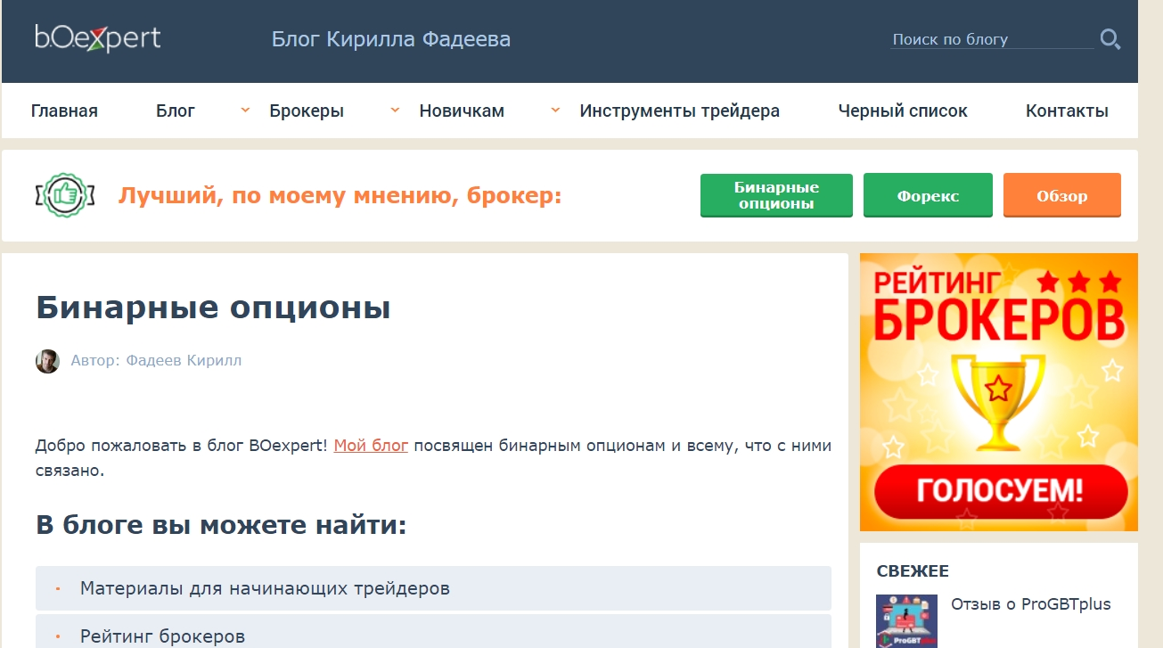 Сайт трейдера Кирилла Фадеева