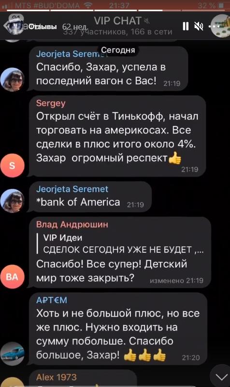Отзывы клиентов о трейдере Антоне Чехове