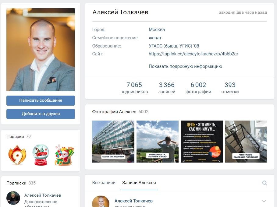 ВК Инстаграм Алексея Толкачева