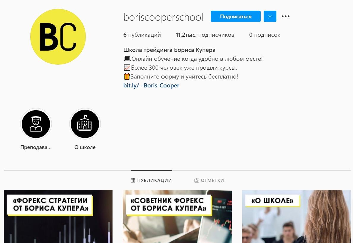 Инстаграм трейдера Бориса Купера