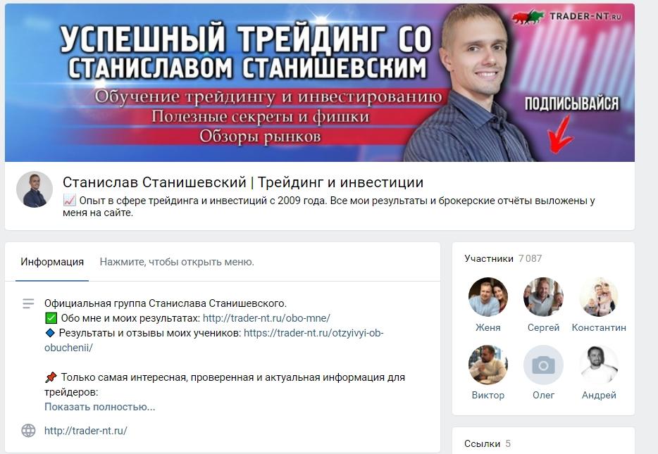 Вконтакте трейдера Станислава Станишевского