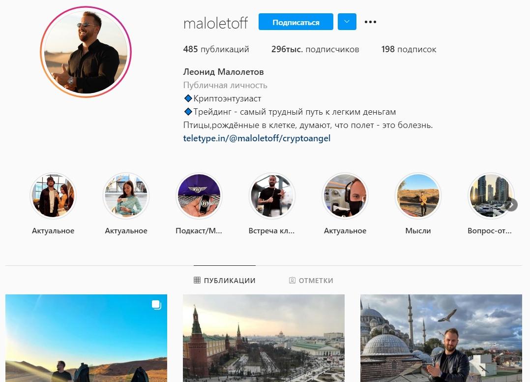 Инстаграм Леонида Малолетова